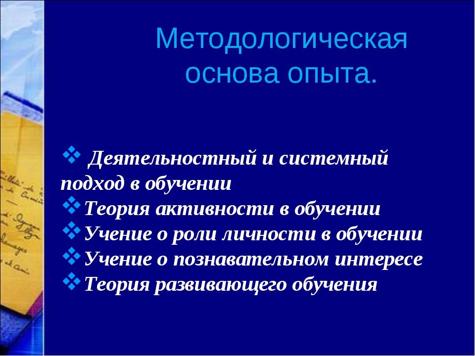Методологическая основа опыта. Деятельностный и системный подход в обучении Т...