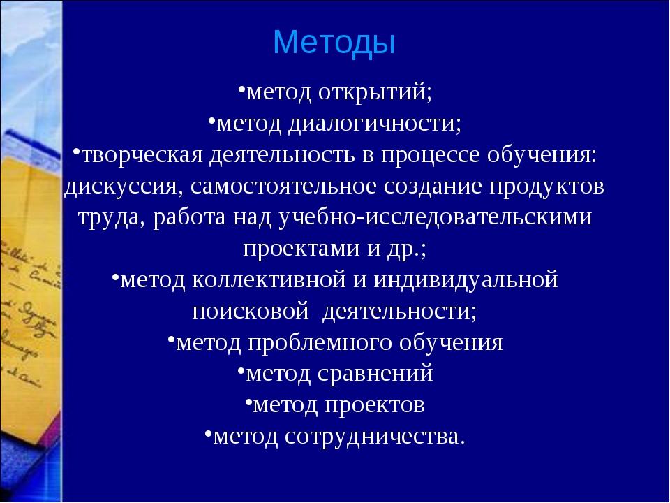 Методы метод открытий; метод диалогичности; творческая деятельность в процесс...
