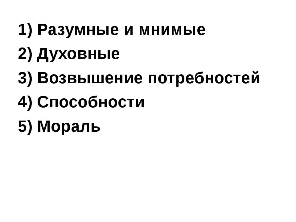 1) Разумные и мнимые 2) Духовные 3) Возвышение потребностей 4) Способности 5)...