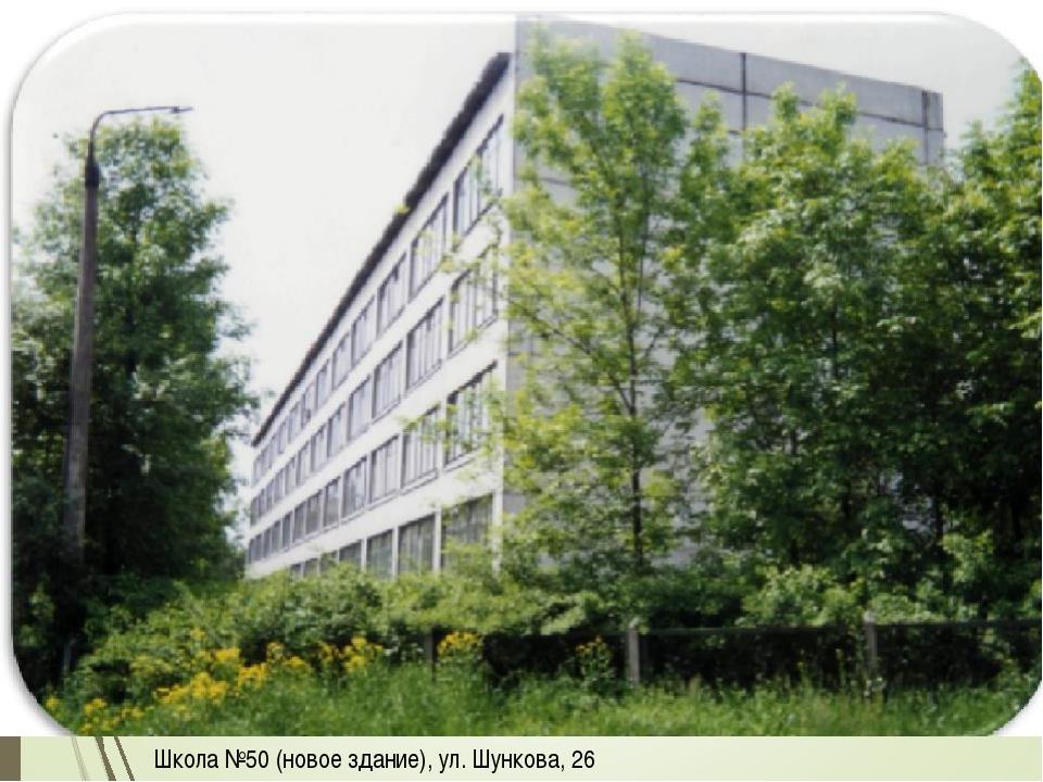 Школа №50 (новое здание), ул. Шункова, 26