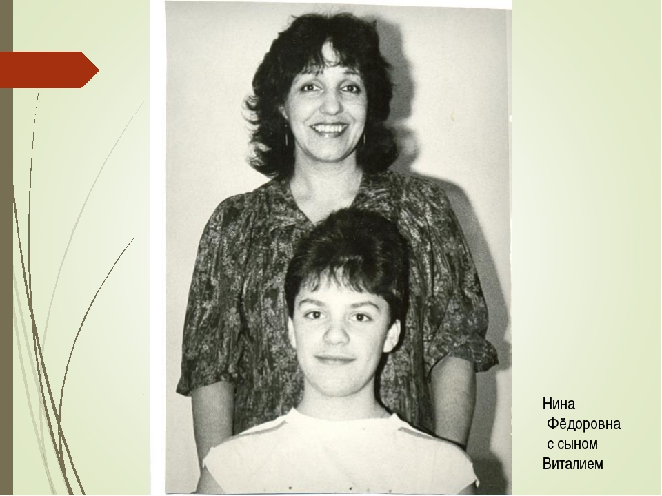 Нина Фёдоровна с сыном Виталием