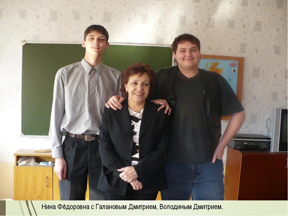 Нина Фёдоровна с Галановым Дмитрием, Володиным Дмитрием.