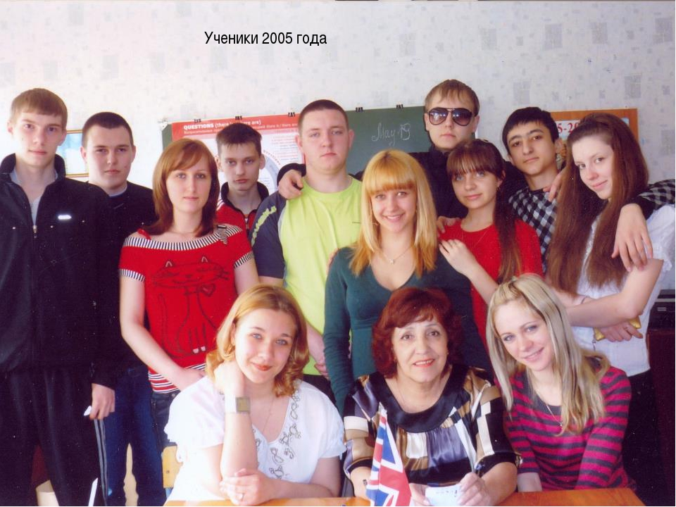 Ученики 2005 года