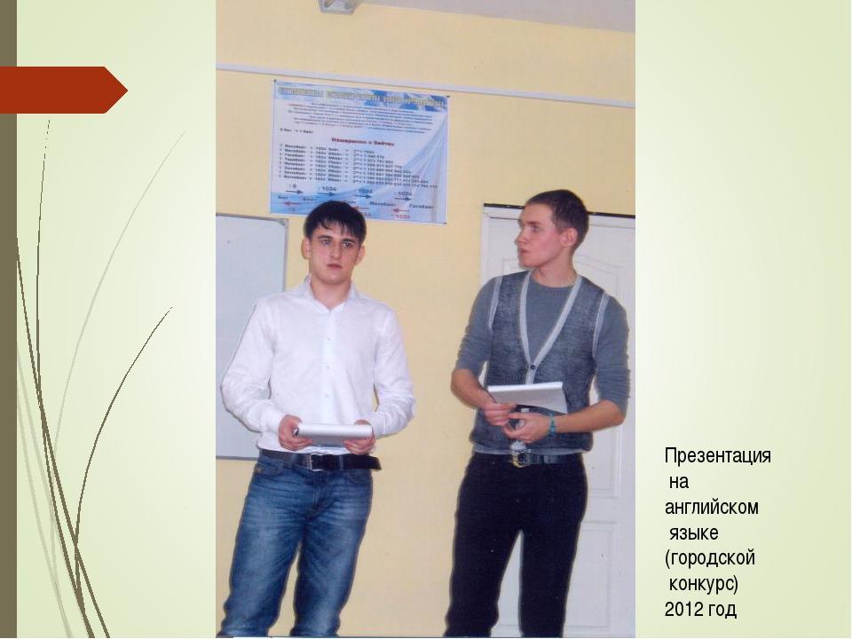 Презентация на английском языке (городской конкурс) 2012 год