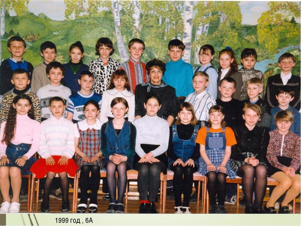 1999 год , 6А