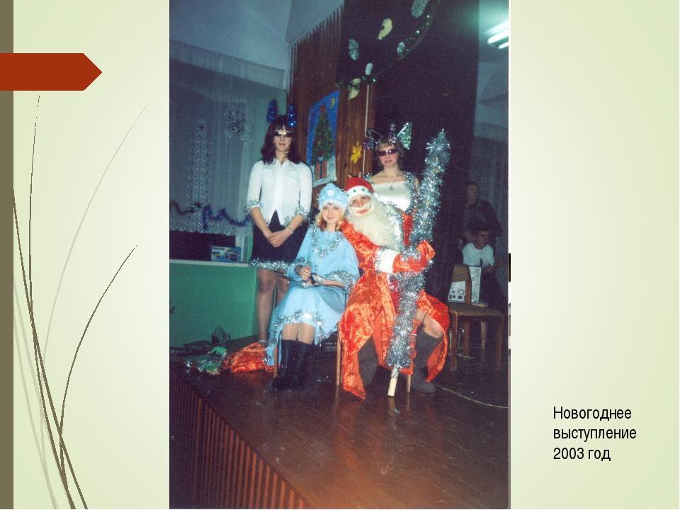 Новогоднее выступление 2003 год