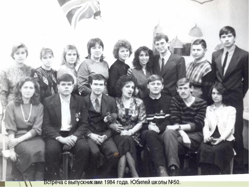 Встреча с выпускниками 1984 года. Юбилей школы №50.
