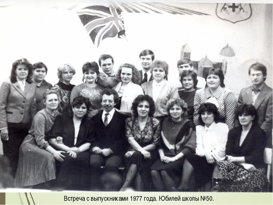 Встреча с выпускниками 1977 года. Юбилей школы №50.