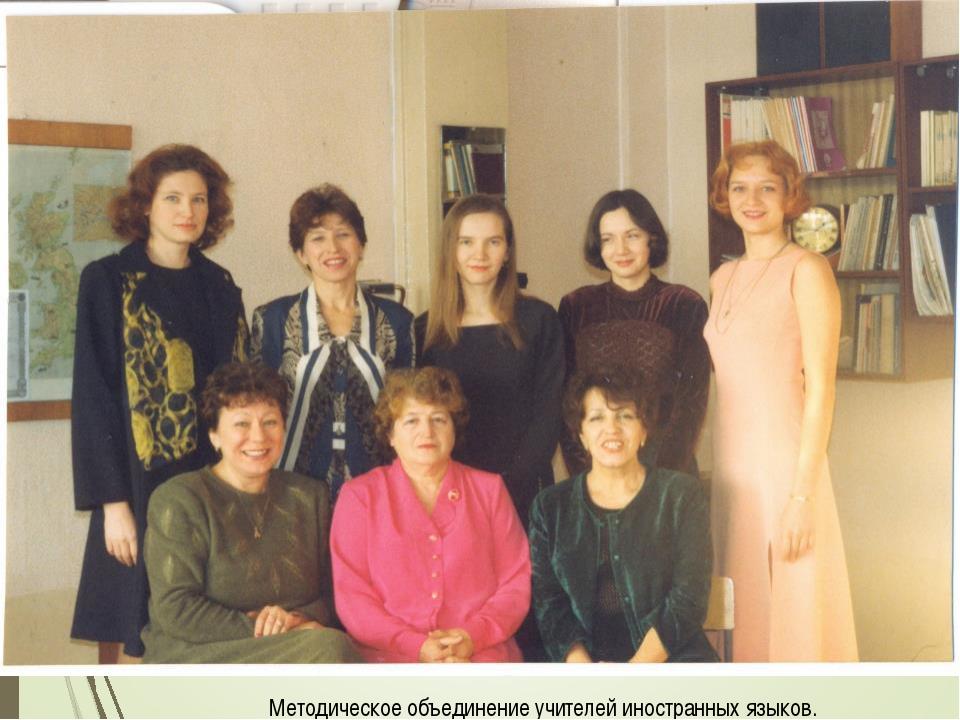 Методическое объединение учителей иностранных языков.