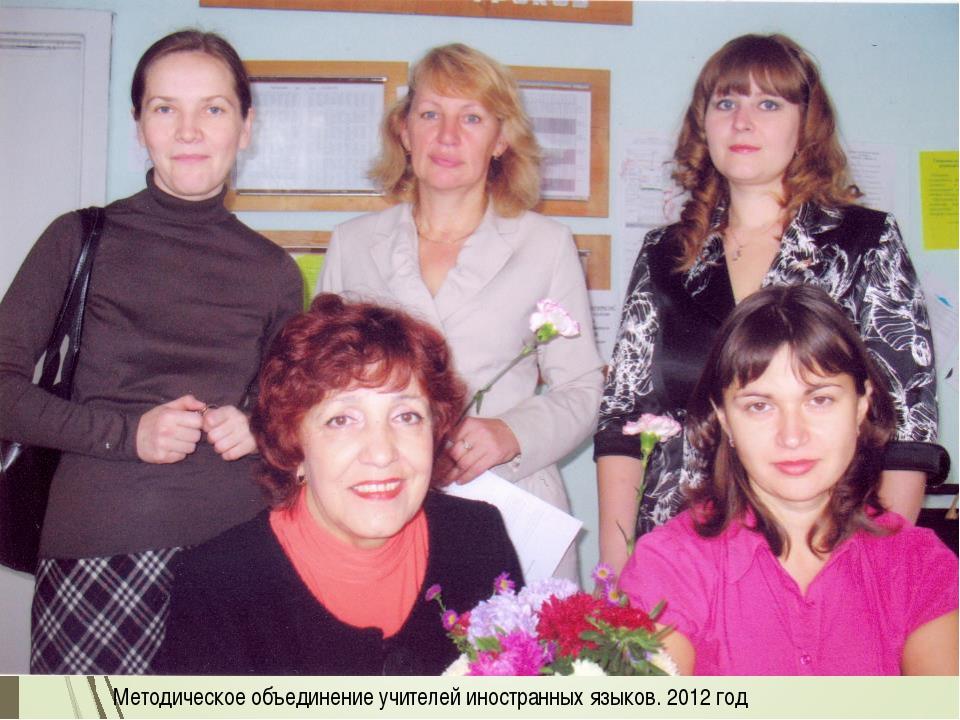 Методическое объединение учителей иностранных языков. 2012 год