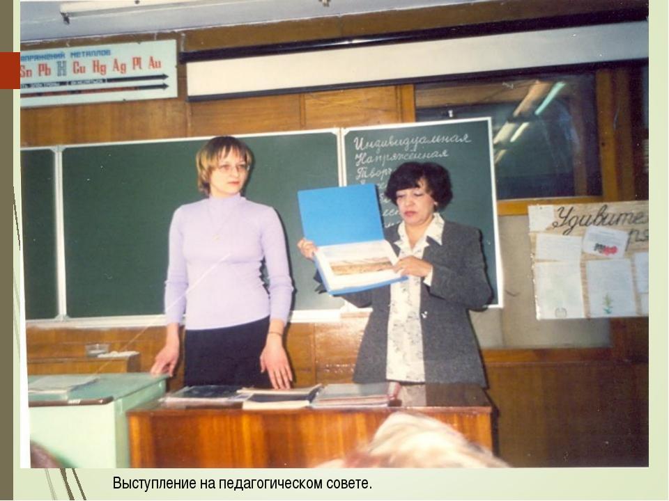 Выступление на педагогическом совете.