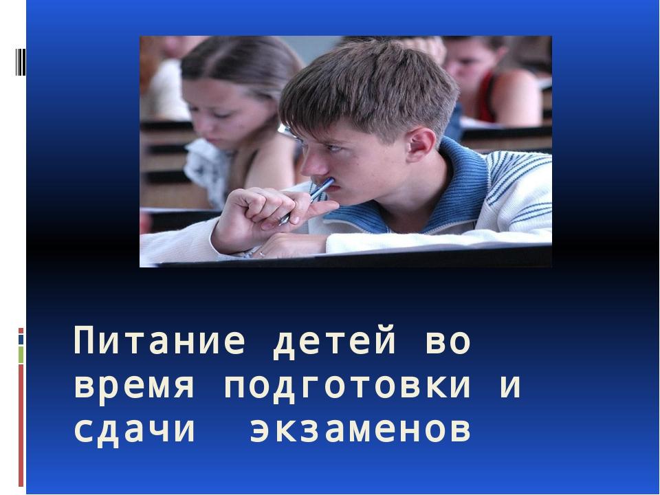 Питание детей во время подготовки и сдачи экзаменов