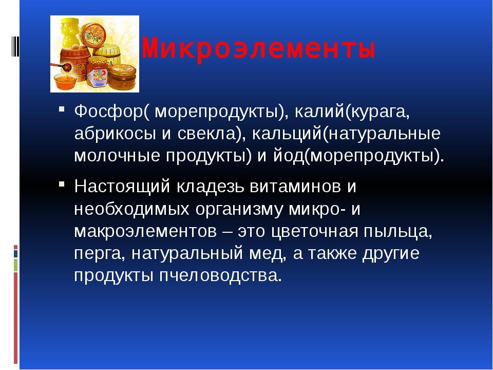 Микроэлементы Фосфор( морепродукты), калий(курага, абрикосы и свекла), кальци...