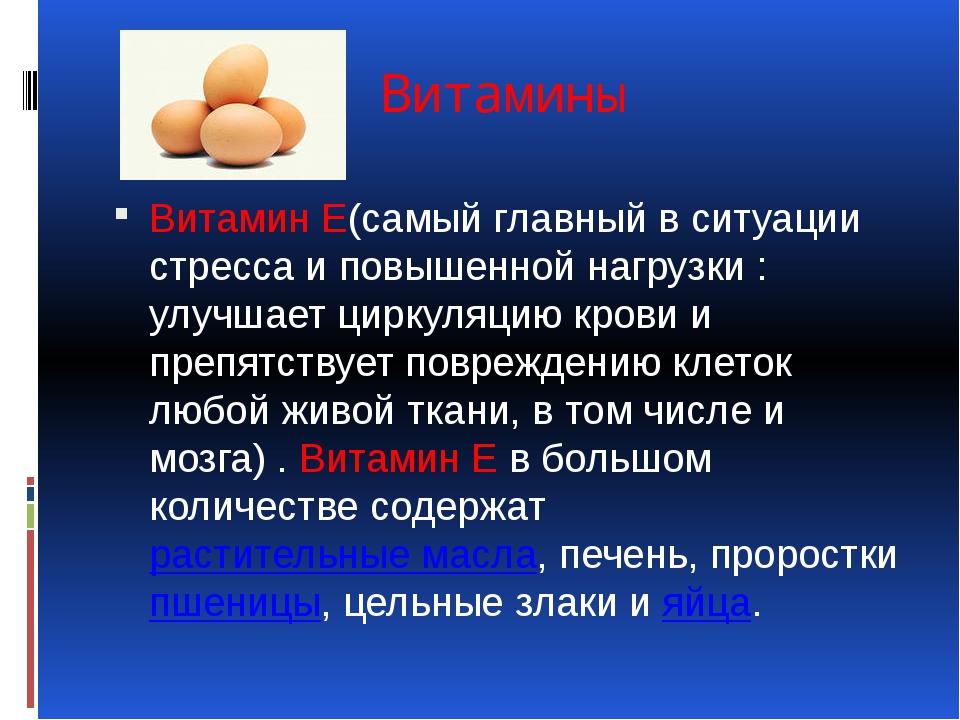 Витамины Витамин Е(самый главный в ситуации стресса и повышенной нагрузки : у...