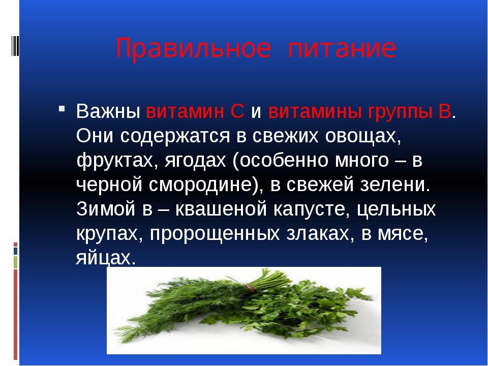 Правильное питание Важны витамин С и витамины группы В. Они содержатся в свеж...