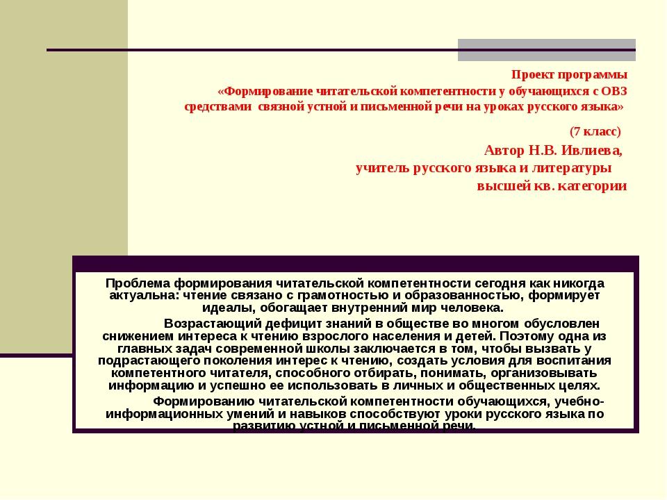 Проект программы «Формирование читательской компетентности у обучающихся с О...