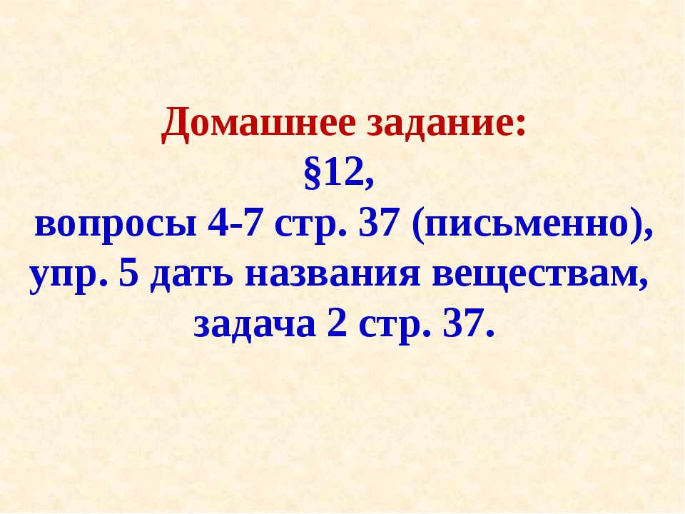 Домашнее задание: §12, вопросы 4-7 стр. 37 (письменно), упр. 5 дать названия...