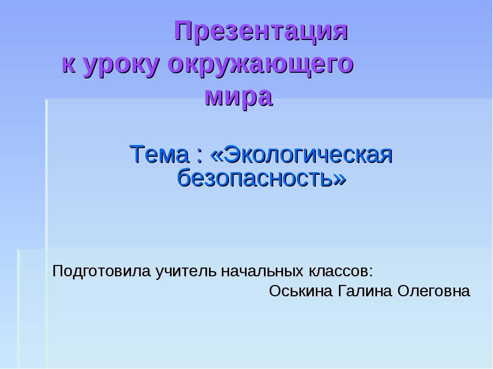 Презентация к уроку окружающего мира Тема : «Экологическая безопасность» Под...