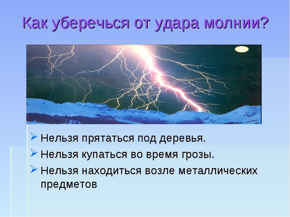 Как уберечься от удара молнии? Нельзя прятаться под деревья. Нельзя купаться...