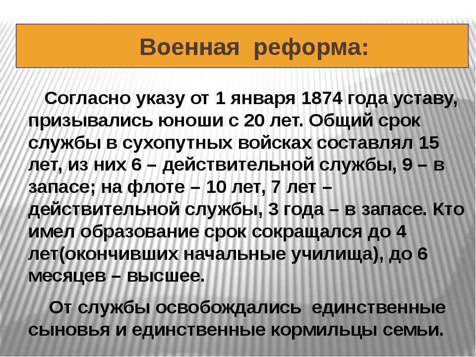 Военная реформа: Согласно указу от 1 января 1874 года уставу, призывались юн...