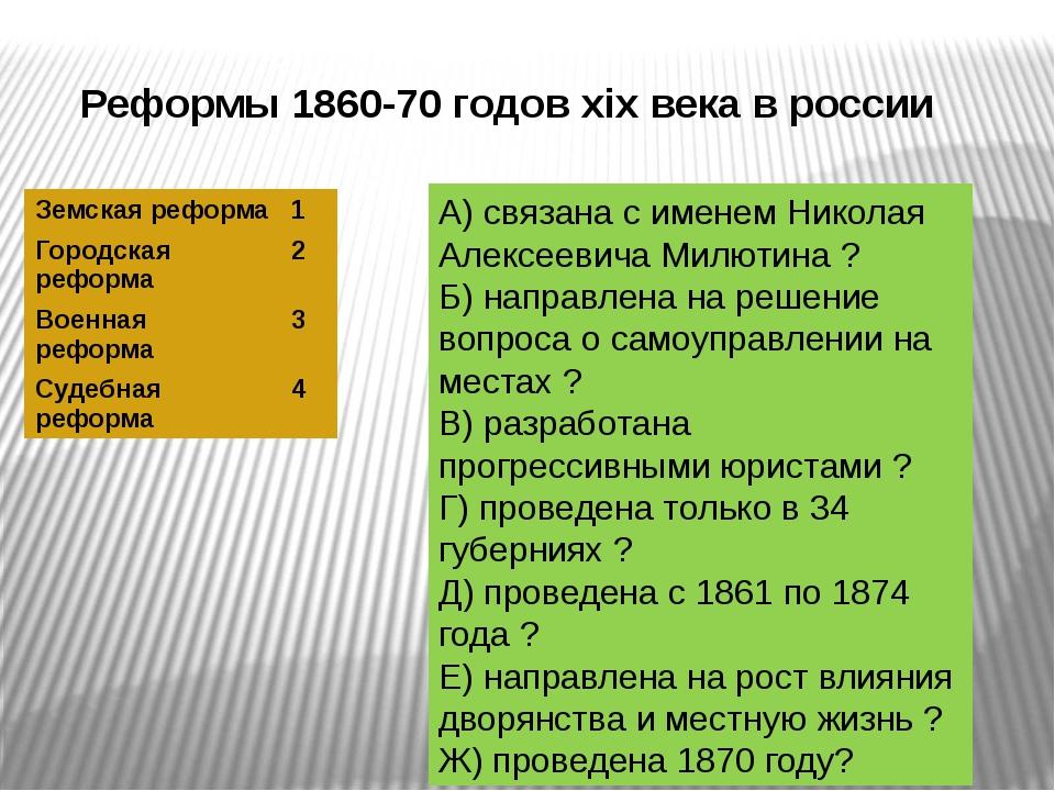 Реформы 1860-70 годов xix века в россии А) связана с именем Николая Алексеев...