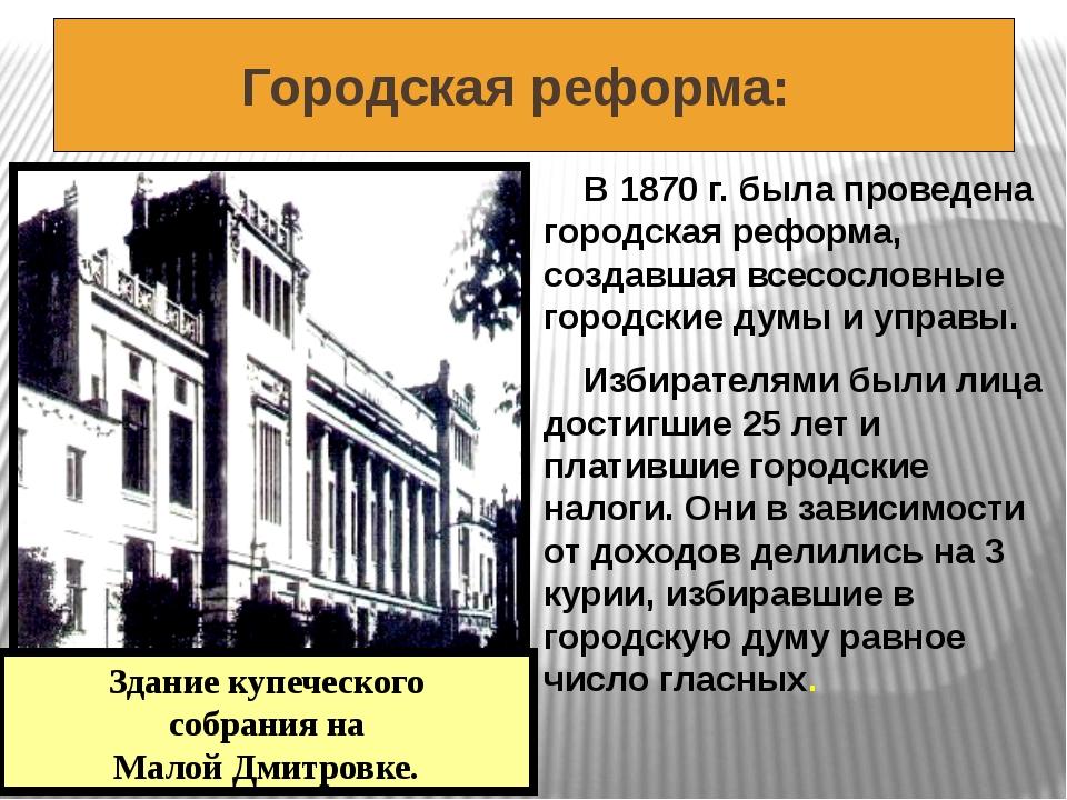 Городская реформа: В 1870 г. была проведена городская реформа, создавшая все...