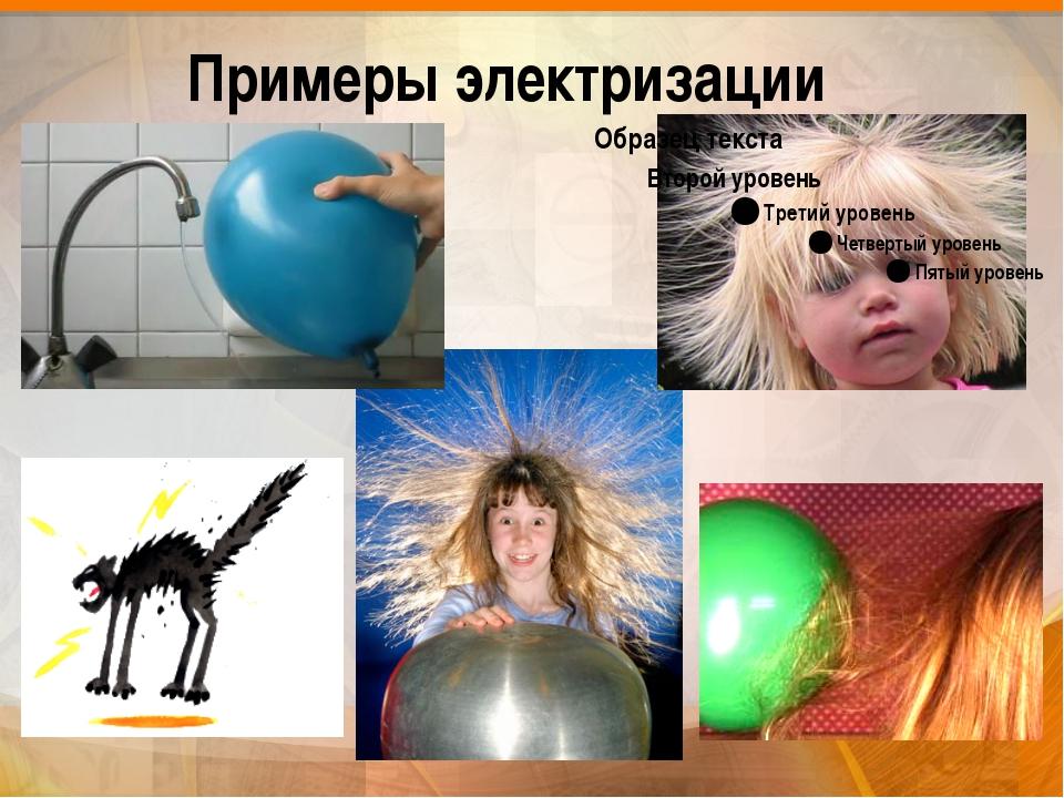 Примеры электризации