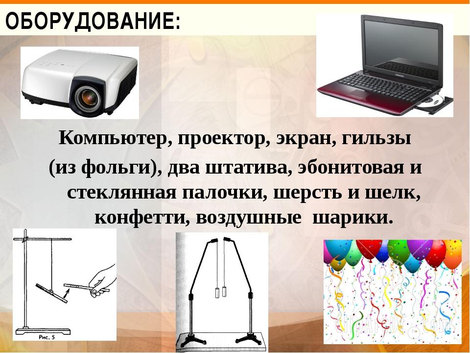 ОБОРУДОВАНИЕ: Компьютер, проектор, экран, гильзы (из фольги), два штатива, эб...
