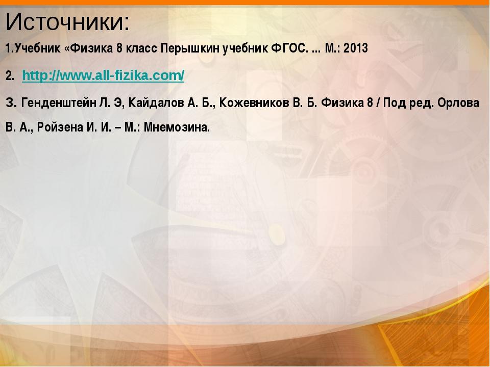 Источники: 1.Учебник «Физика 8 класс Перышкин учебник ФГОС.... М.: 2013 2. h...