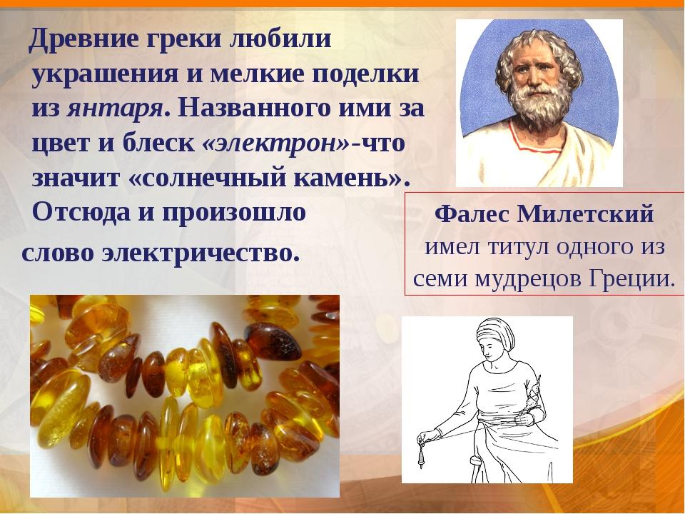 Древние греки любили украшения и мелкие поделки из янтаря. Названного ими за...
