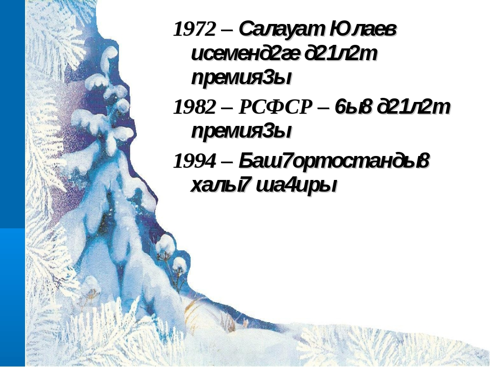 1972 – Салауат Юлаев исеменд2ге д21л2т премия3ы 1982 – РСФСР – 6ы8 д21л2т пре...