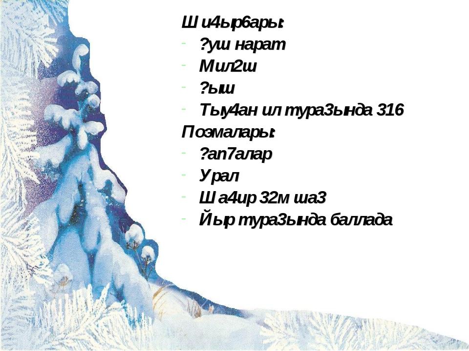 Ши4ыр6ары: ?уш нарат Мил2ш ?ыш Тыу4ан ил тура3ында 316 Поэмалары: ?ап7алар Ур...