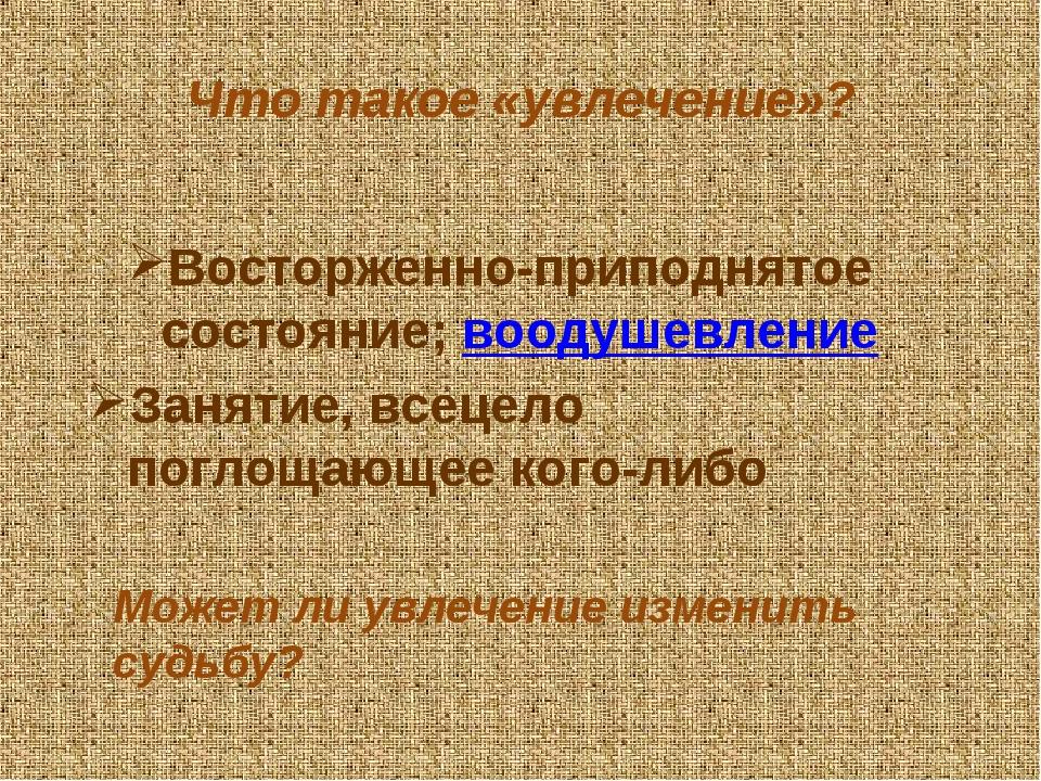 Что такое «увлечение»? Восторженно-приподнятое состояние;воодушевление Занят...