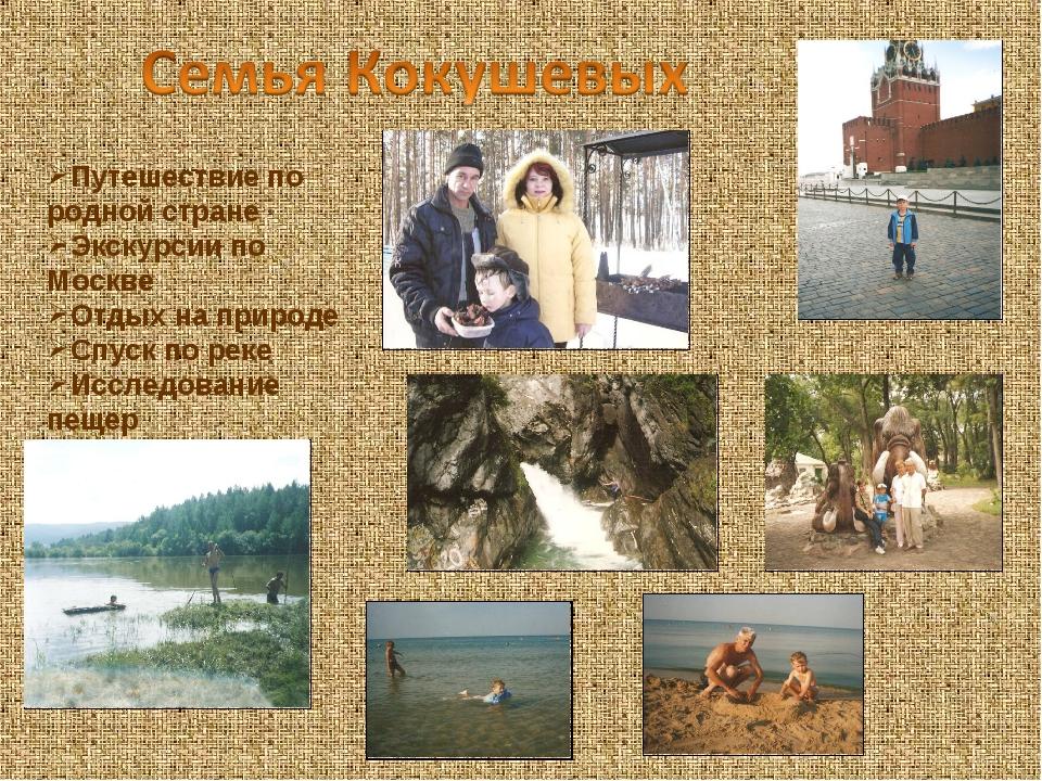 Путешествие по родной стране Экскурсии по Москве Отдых на природе Спуск по ре...