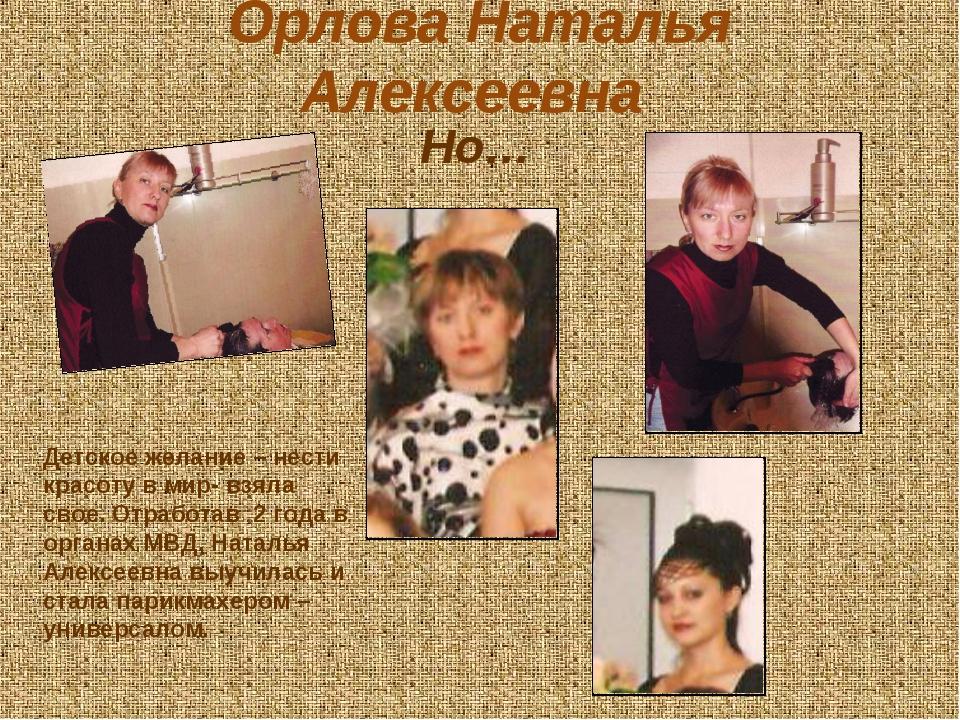 Орлова Наталья Алексеевна Но… Детское желание – нести красоту в мир- взяла св...