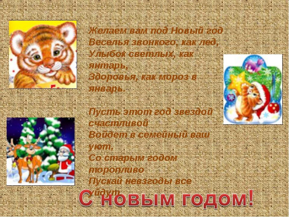 Желаем вам под Новый год Веселья звонкого, как лед, Улыбок светлых, как янтa...