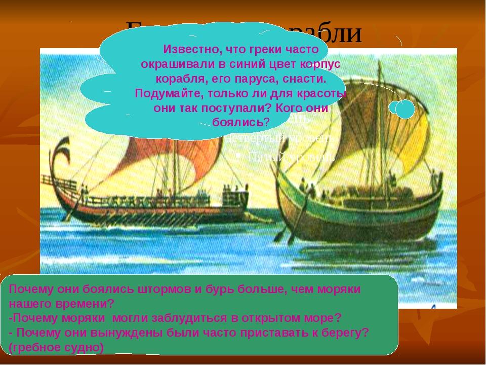 Греческие корабли Почему они боялись штормов и бурь больше, чем моряки нашего...
