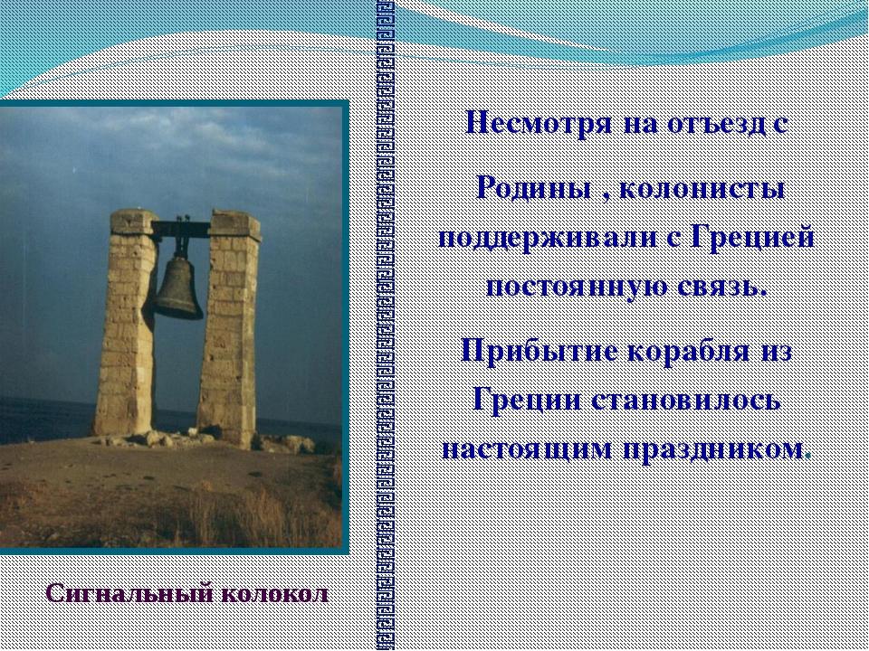 Сигнальный колокол Несмотря на отъезд с Родины , колонисты поддерживали с Гре...