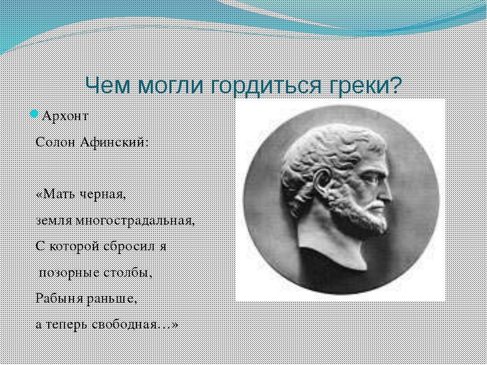 Чем могли гордиться греки? Архонт Солон Афинский: «Мать черная, земля многост...