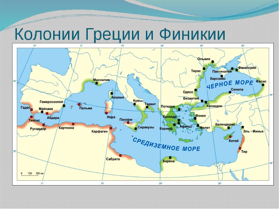 Колонии Греции и Финикии