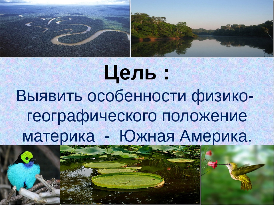 Цель : Выявить особенности физико- географического положение материка - Южная...
