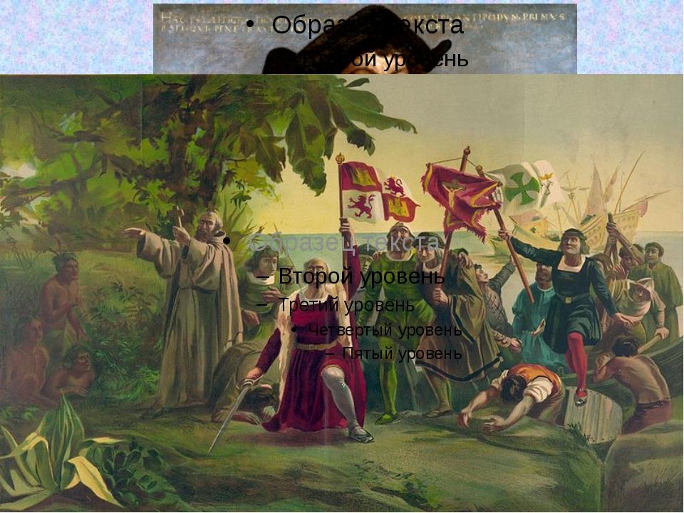Христофор Колумб, 12 октября 1492г. Х. Колумб первым официально пересёк Атлан...