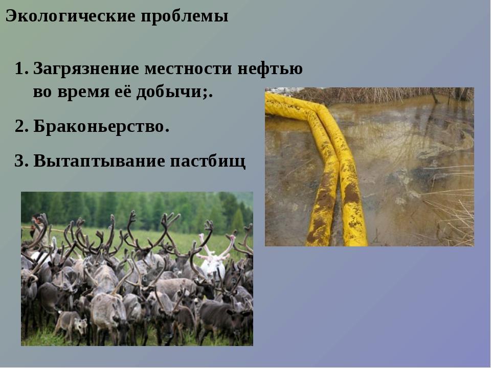 Экологические проблемы Загрязнение местности нефтью во время её добычи;. 2. Б...