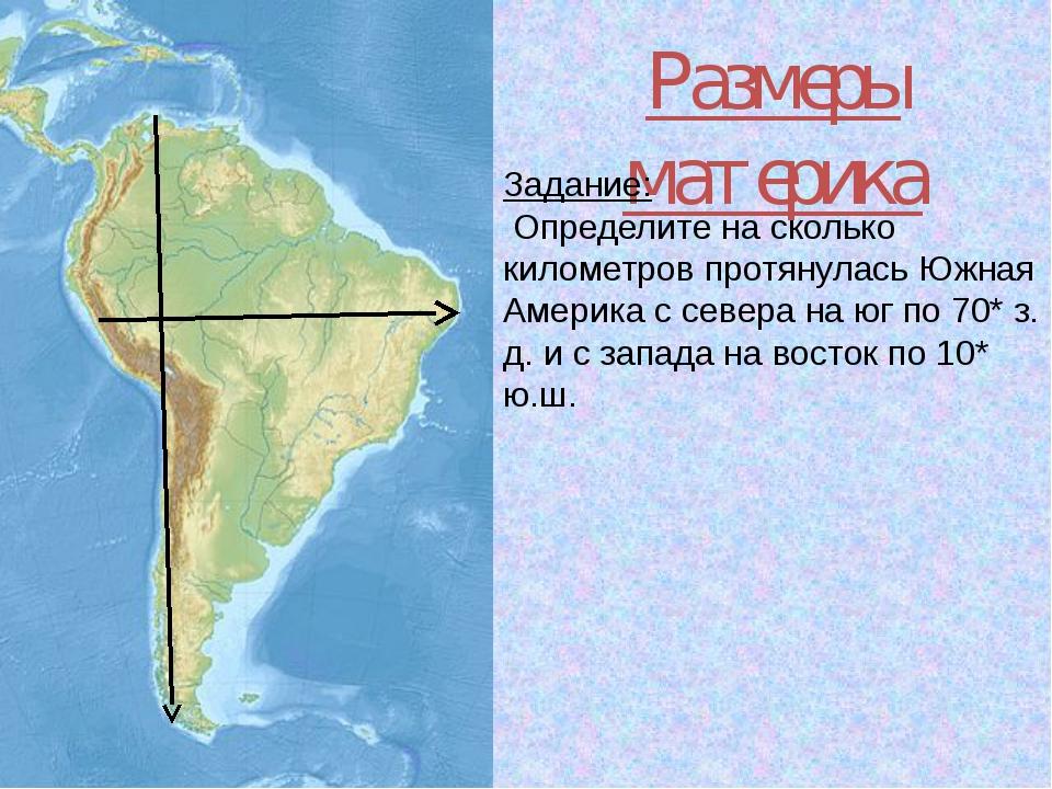 Размеры материка Задание: Определите на сколько километров протянулась Южная...