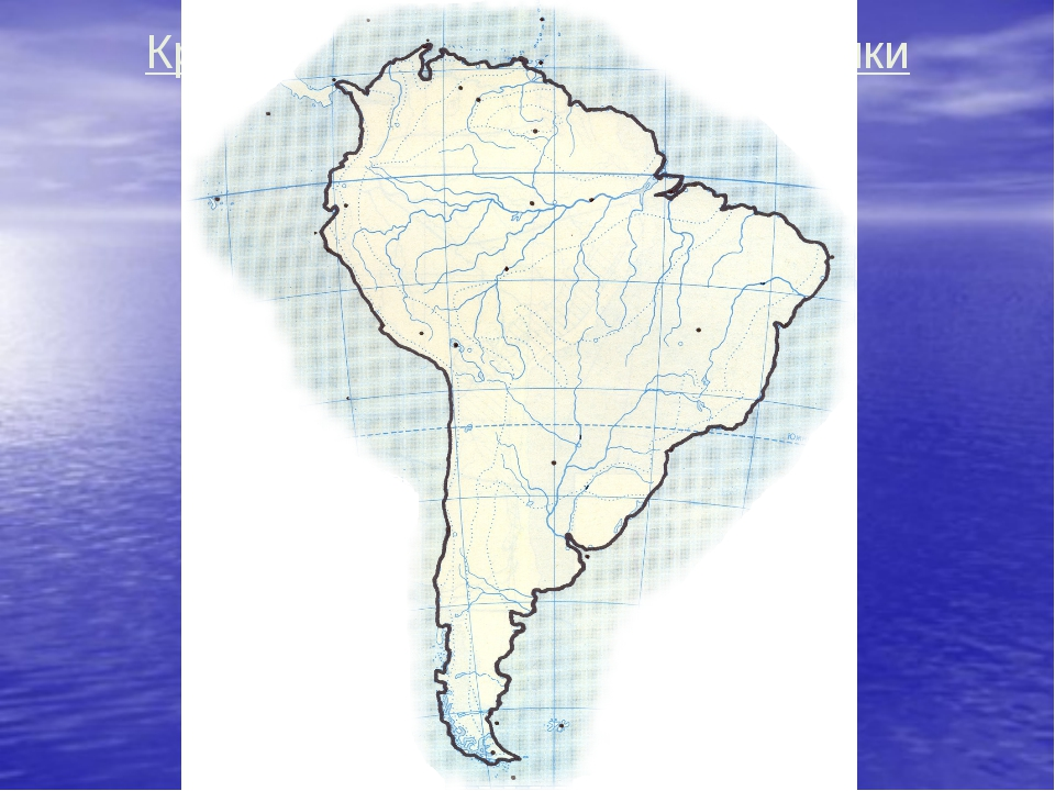 Крайние точки Южной Америки