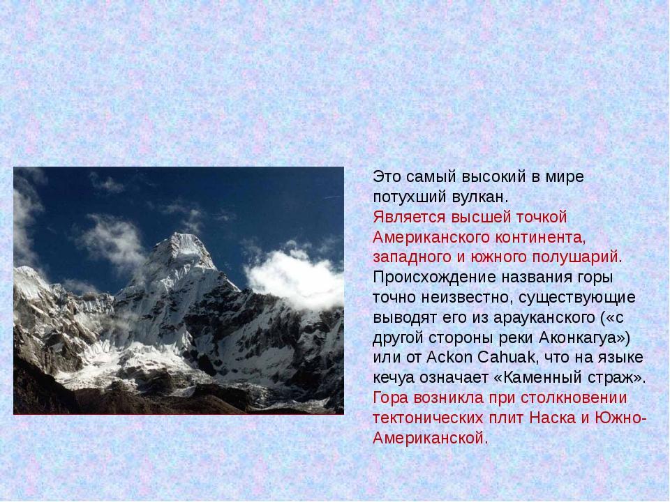 Это самый высокий в мире потухший вулкан. Является высшей точкой Американског...