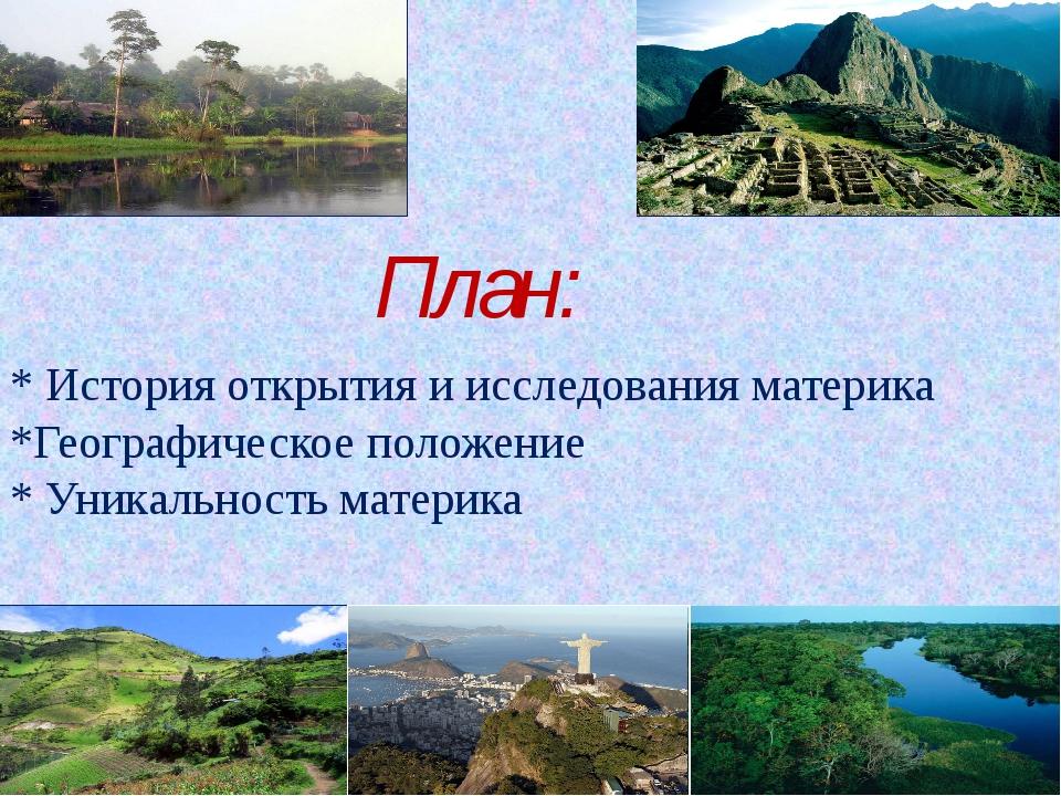 План: * История открытия и исследования материка *Географическое положение *...