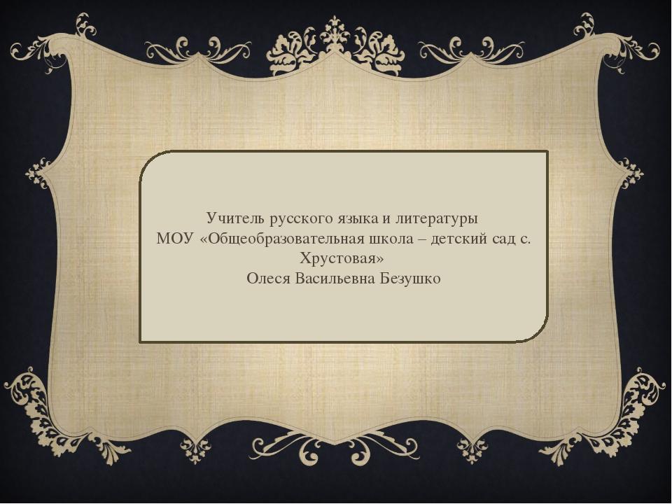 Учитель русского языка и литературы МОУ «Общеобразовательная школа – детский...