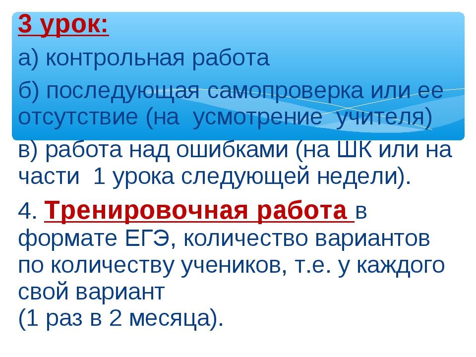 3 урок: а) контрольная работа б) последующая самопроверка или ее отсутствие (...