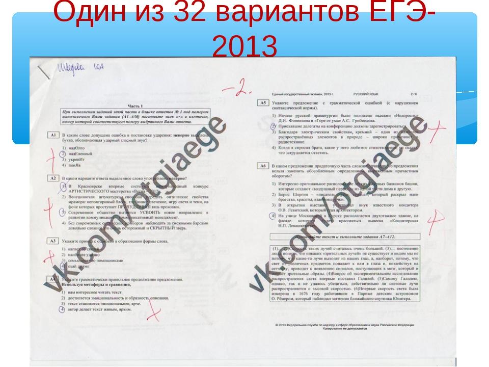 Один из 32 вариантов ЕГЭ-2013